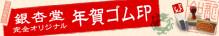丸の内逍遥~銀杏堂ブログ